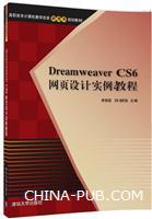 DreamweaverCS6网页设计实例教程(高职高专计算机教学改革新体系规划教材)