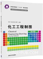 化工工程制图(第2版)(普通高等院校化学化工类系列教材)