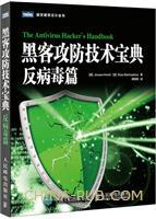 黑客攻防技术宝典:反病毒篇