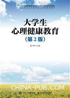 大学生心理健康教育(第2 版)