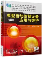 典型自动控制设备应用与维护-第2版-赠电子课件.模拟试卷及习题解答