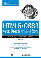 HTML5+CSS3 Web前端设计基础教程