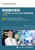网络操作系统――Windows Server 2012 R2配置与管理(第2版)