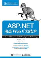 ASP.NET动态Web开发技术
