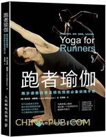 跑者瑜伽:跑步姿势改善及损伤预防必备训练手册