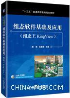 组态软件基础及应用(组态王KingView)