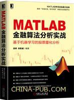 (特价书)MATLAB金融算法分析实战:基于机器学习的股票量化分析