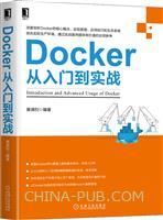 (特价书)Docker从入门到实战