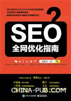 SEO全网优化指南