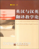 英汉与汉英翻译教学论
