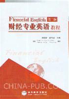 财经专业英语教程(第二版)
