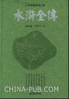 水浒全传(豪华版)
