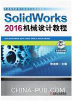 SolidWorks 2016机械设计教程