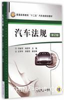 汽车法规 第2版