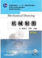 机械制图 第3版