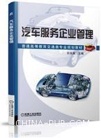 汽车服务企业管理