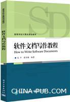 软件文档写作教程