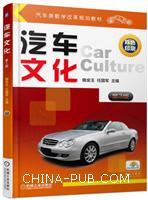 汽车文化-第3版-双色印刷