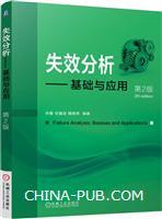 失效分析-基础与应用-第2版