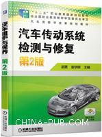 汽车传动系统检测与修复 第2版