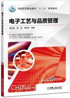 电子工艺与品质管理