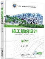 施工组织设计 第2版
