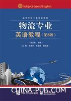 物流专业英语教程(第3版)