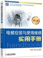 电梯安装与使用维修实用手册-第2版