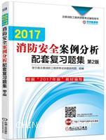 2017-消防安全案例分析配套复习题集-第2版
