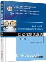 自动化制造系统 第4版