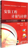 安装工程计量与计价-第2版