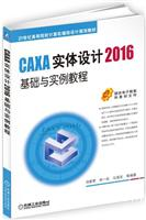 CAXA 实体设计2016基础与实例教程