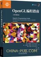 (特价书)OpenGL编程指南(原书第9版)