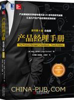 产品经理手册(原书第4版)(白金版)
