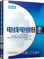 电线电缆手册 第3版 第1册