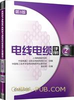 电线电缆手册 第3版 第2册