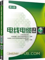电线电缆手册 第3版 第3册
