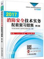 2017消防安全技术实务配套复习题集 第3版