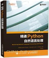 精通Python自然语言处理