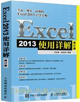 Excel 2013使用详解 修订版