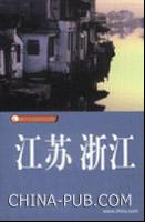 [特价书]江苏浙江  藏羚羊自助旅游手册
