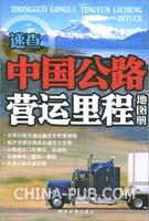 [特价书]中国公路营运里程地图册