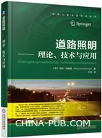 道路照明-理论.技术与应用