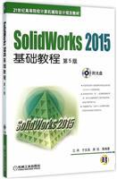 SolidWorks 2015基础教程 第5版