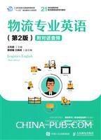 物流专业英语(第2版)