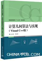 计算几何算法与实现(Visual C++版)