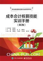 成本会计核算技能实训手册(第2版)