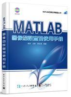 MATLAB图像函数查询使用手册(含DVD光盘1张)