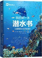 我的第一本潜水书