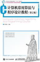 计算机常用算法与程序设计教程(第2版)